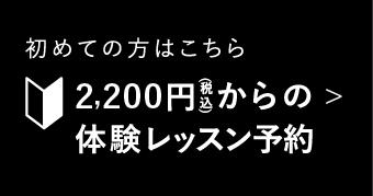 初めての方はこちら 1,000円からの体験レッスン予約
