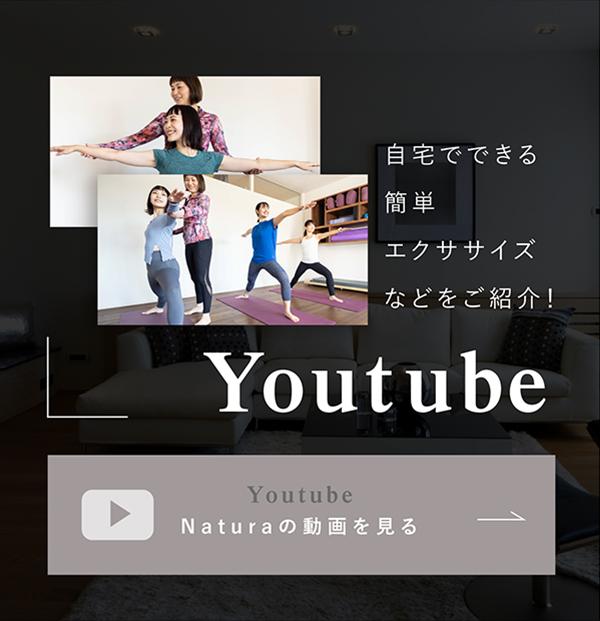 Youtube あなたも見たらきっとタメになる!?動画を配信中! Youtube Naturaの動画を見る